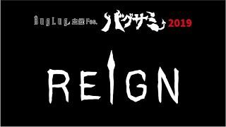 【REIGN】8/9開催『バグサミ 2019』出演者コメント