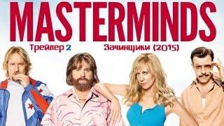 Зачинщики (русский трейлер 2015)