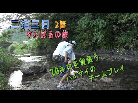 【オオウナギ】二泊三日ヤンバルの旅2話【チームプレイ】