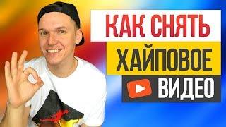 Как заработать на трендовой теме в YouTube 2019. Про что снимать видео для Ютуба
