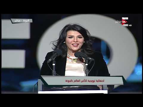 التغطية الكاملة للاحتفالية الترويجية لكأس العالم بالجونة  - 23:20-2018 / 3 / 16