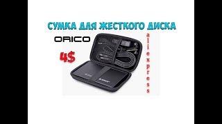 Сумка для жесткого диска ORICO АЛИЭКСПРЕСС 4$