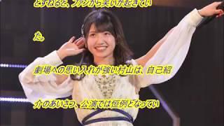 AKB48村山彩希(ゆいり=21)が15日、都内で自身初のソロコンサートを行った。AKB48劇場での公演出場回数は、4年連続1位。劇場へのこだわりの強さ...