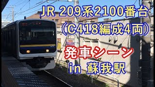 JR 209系2100番台(C418編成4両)茂原行き 蘇我駅を発車する 2019/11/10