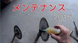 刈払機メンテ(グリスアップ)2015 Maintenance of brushcutter