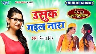 उसुक गइल नारा - #Priyanka_Singh का सबसे सुपरहिट गाना 2019 - Mili Ta Mili Na Ta Jai Shiyaram