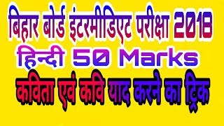 BSEB intermediate Hindi 50 Marks Tricks to remember chapters and their poets and writers names