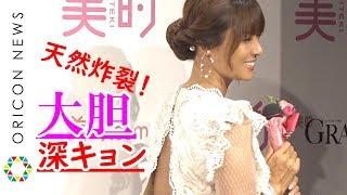 深田恭子、天然炸裂!マイペースな言動に会場ほっこり 背中大胆見せ純白衣装で登場 『美的ベストコスメ大賞』発表・贈賞式