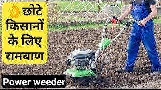 छोटे किसानों के लिए Power Weeder/ Power Tiller || Tractor की जरूरत खत्म || Best Power Tillers/Weeder