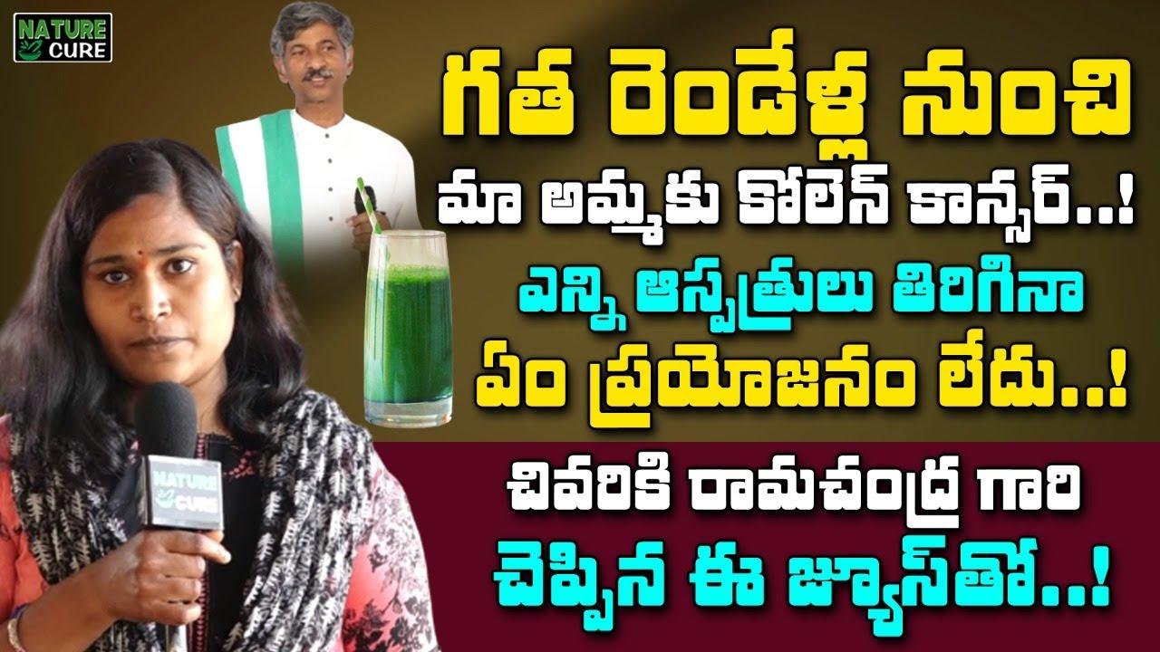Dr. Ramachandra Rao Health Tips For Colon cancer   Ramachandra 15 Days Diet Plan   Nature Cure