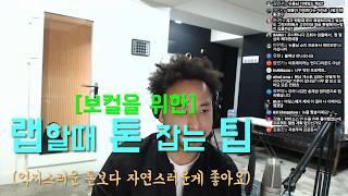 [뉴올 특별 강좌] - 랩할때 톤 잡는 팁 (보컬을 위한)