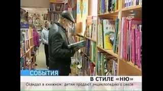Скандал: детям продают энциклопедию «про это»