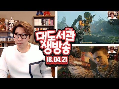 대도서관 LIVE] 갓 오브 워 4 (2일차) 초초초 대작 / 차돌박이김치볶음밥 먹방! 4/21(토) GAME 생방송