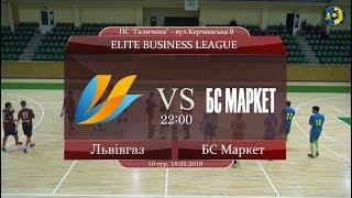 Львівгаз - БС Маркет [Огляд матчу] (Elite Business League. 10 тур)