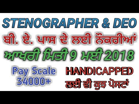GOVERNMENT JOBS IN PUNJAB STENOGRAPHER AND DEO RECRUITMENT MAY 2018 RV MEDIA