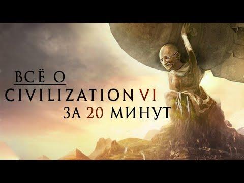 Почти все о «Civilization VI» за 20 минут