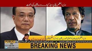 PM of People's Republic of China invites PM Imran Khan on visit to China