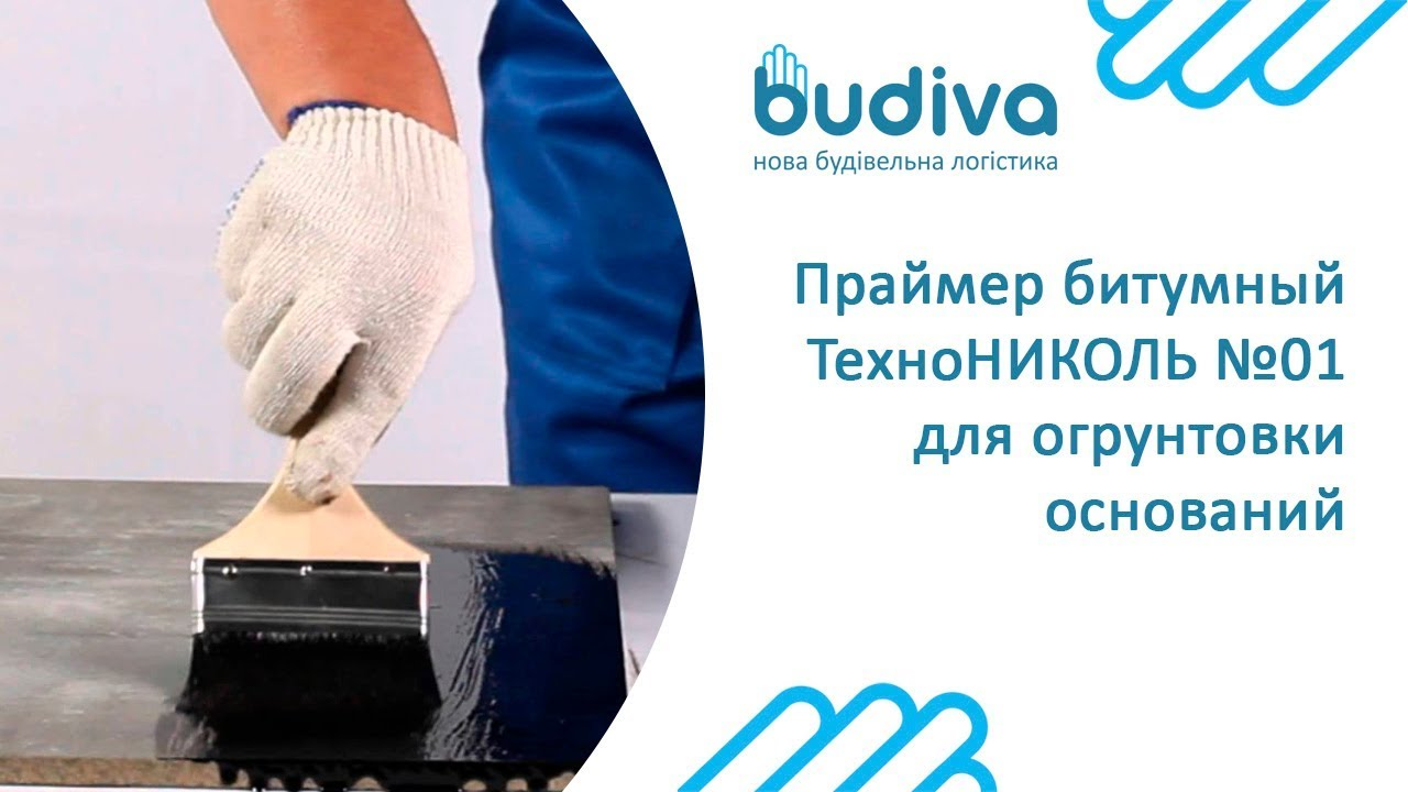 Праймер битумный ТехноНИКОЛЬ №01 - YouTube