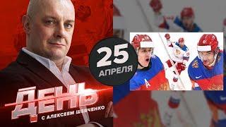Россия собирает в Братиславу мощнейший состав. День с Алексеем Шевченко 25 апреля