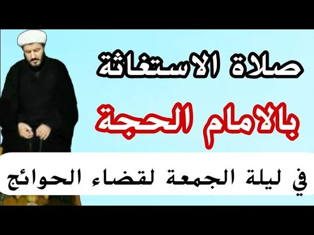 صلاة الاستغاثة بالامام الحجة في ليلة الجمعة لقضاء الحوائج العظيمة Youtube