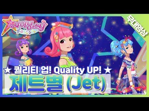 [MV] 퀄리티업! 마카롱  - 제트별♪ Quality UP! Macaron - Jet♪ SM Artists