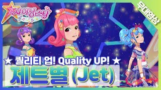 [MV] 퀄리티업! 마카롱  - 제트별♪|Quality UP! Macaron - Jet♪|SM Artists