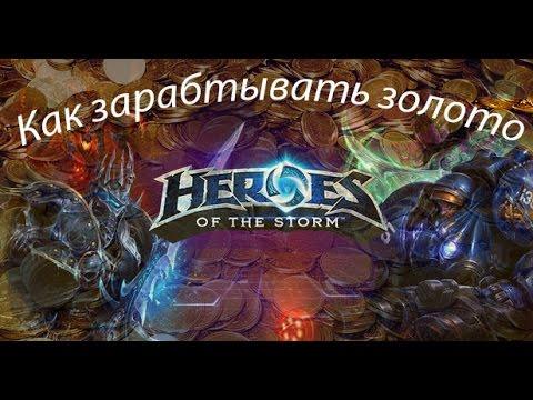 видео: Фарм золота heroes of the storm (ХОТС)
