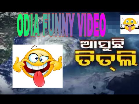 Odia Funny Video on Title ( odia Funny Video) || ଓଢିଆ ମଜା ||
