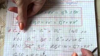 Часть 3-2. Электролиз водных растворов. Примеры решений уравнений (подробно).