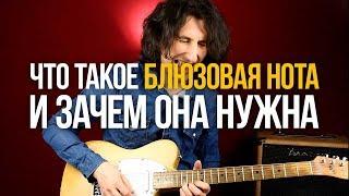 Одна нота, которая сделает ваши соло по-настоящему блюзовыми (Блюзовая Нота) - Уроки игры на гитаре