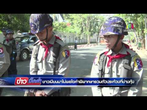 ชาวพม่า พรึบหน้าสถานทูตไทย  ย่างกุ้ง รวมตัวประท้วงคดีเกาะเต่า