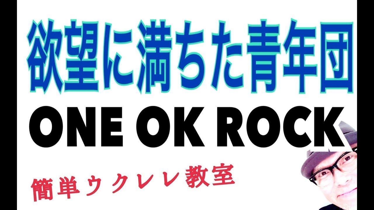 欲望に満ちた青年団 / ONE OK ROCK【ウクレレ 超かんたん版 コード&レッスン付】GAZZLELE