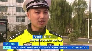《第一时间》 20191031 2/2| CCTV财经