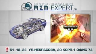 Независимая экспертиза автомобиля после ДТП в Рязани(, 2014-06-27T17:58:19.000Z)