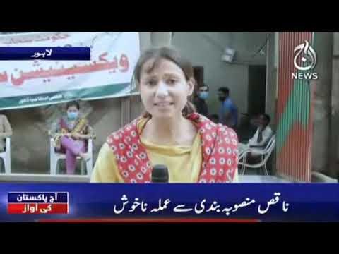 Critical Situation of COVID-19 Across Pakistan   Aaj Pakistan Ki Awaz   30th July 2021   Aaj News