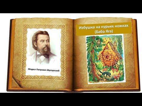 М.П. Мусоргский \