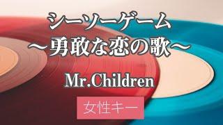 【女性キー(+4)】シーソーゲーム 〜勇敢な恋の歌〜 - Mr. Children【生音風カラオケ・オフボーカル】