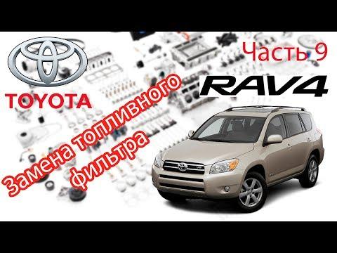Toyota RAV4 2006 2.0 Замена топливного фильтра.