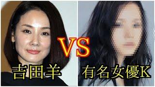 今人気の女優吉田羊が有名女優Kと女同士のバトル⁉その相手とは!? 関連...