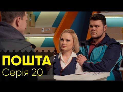 Серіал ПОШТА/ПОЧТА. СЕРИЯ 20