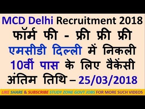 MCD Delhi Recruitment Family Welfare Worker SDMC 2018 last date 25 march 2018