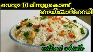 Rice recipe in pressure cooker without whistleവറ० 10മനടടൽ കകകർ വസൽ അടകകത ചറ റഡ28
