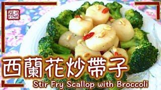 ★ 西蘭花炒帶子 簡單做法 ★ | Stir Fry Scallops and Broccoli Easy Recipe