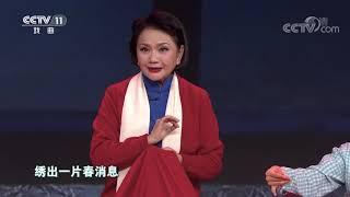 [梨园闯关我挂帅]京剧《江姐》选段 演唱:王静| CCTV戏曲