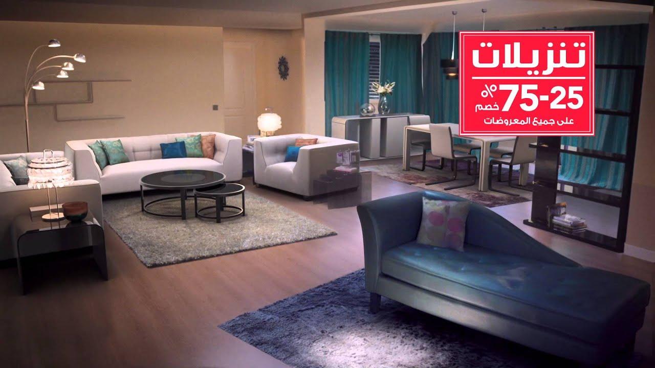 تنزيلات في هوم سنتر دبي       YouTube