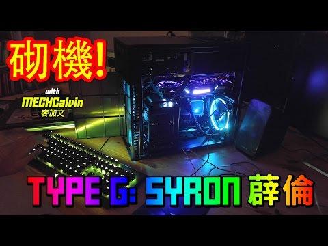 [全民RGB] 砌機 #19 打機用電腦: Syron 薜倫