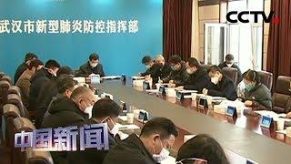 [中国新闻] 中央赴湖北指导组:与时间赛跑打好武汉疫情防控阻击战 | CCTV中文国际