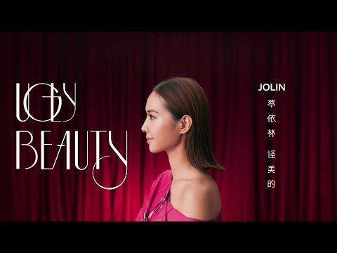 蔡依林 Jolin Tsai《怪美的 UGLY BEAUTY》Official Music Video Mp3