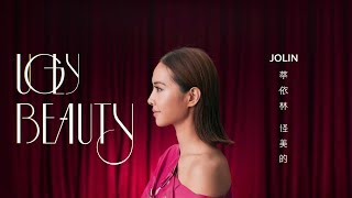 蔡依林 Jolin Tsai《怪美的 UGLY BEAUTY》Official Music Video thumbnail