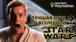 Star Wars Episode I: Jedi Power Battles обзор (Playstation)